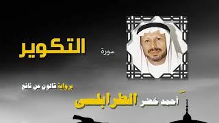 القران الكريم كاملا بصوت الشيخ احمد خضر الطرابلسى | سورة التكوير