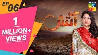 Aatish Episode #06 HUM TV Drama 24 September 2018