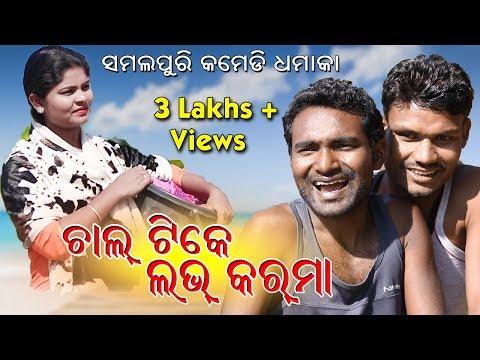 Xxx Mp4 Chal Tike Love Karma Mr Dolu Comedy New Sambalpuri Comedy Short Film 2019 3gp Sex