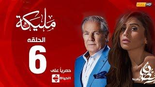 مسلسل مليكة بطولة دينا الشربيني – الحلقة السادسة (6)| (Malika Series(EP6