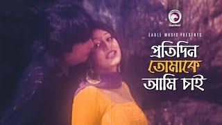 Protidin Tomake Ami Chai | প্রতিদিন তোমাকে আমি চাই | Bangla Movie Song | Shakiba