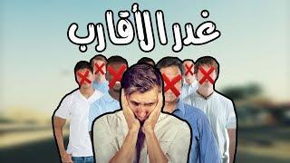 ولد عمي غدر فيني وحرمني من شيء كنت اتمناه !!!