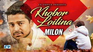Khobor Loilee Na | Milon | Bangla New Song 2016 | Full HD