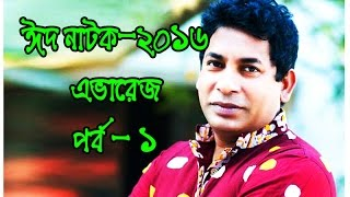 Bangla Eid Natok 2016   Aberage aslam  part 1