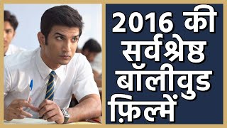 Top 10 Movies of 2016 (Hindi) | Best Films of Bollywood