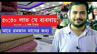 Best Small Business Idea \\ ১ মাসে ডাবল ইনকাম।। Panjabi Business - 2018