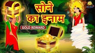 सोने का इनाम - Hindi Kahaniya for Kids | Stories for Kids | Moral Stories | Koo Koo TV Hindi