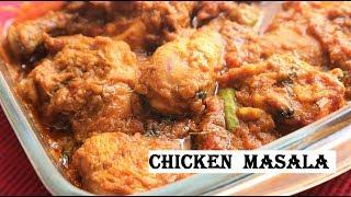 চিকেন মাসালা || Chicken Masala || Masala Chicken Recipe || Shirin's Kitchen