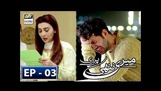 Meri Nanhi Pari Episode 3 - 19th February 2018 - ARY Digital Drama