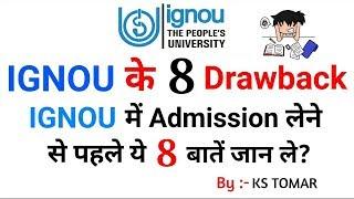 8 Drawback Of IGNOU University | IGNOU में Admission लेने से पहले ये 8 बाते जान ले |