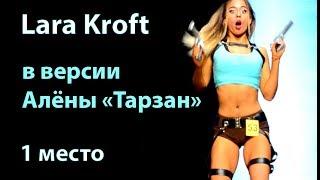 "Lara Kroft в версии Алёны ""Тарзан"" - 1 место."