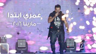 اغاني حفل عمري ابتدا في مارينا ٢٠١٦ - Omry Ebtada Marina concert songs