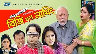 Busy For Nothing | EP 07-09 | ATM Shamsujjaman | Badhon | Tisha | Tinni | Bangla Hits Natok