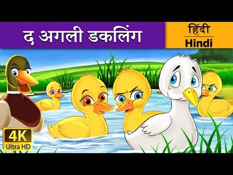 The Ugly Duckling in Hindi - Kahani - Fairy Tales in Hindi - Story in Hindi - Hindi Fairy Tales