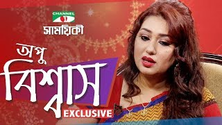 Shamoyeki | Apu Biswas Exclusive Interview | Celebrity Show | Channel i TV