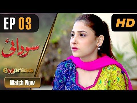 Xxx Mp4 Pakistani Drama Sodai Episode 3 Express Entertainment Dramas Hina Altaf Asad Siddiqui 3gp Sex