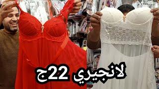 مكتب الماسه حرق اسعار الانجيري يبدأ من 22 ج وبدل رقص ولا اروع