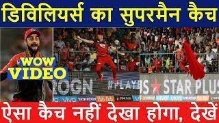 IPL 2018: एबी डिविलियर्स ने लिया ऐसा खतरनाक कैच, विराट ने कहा- स्पाइडर मैन