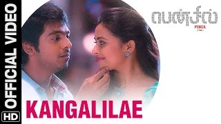 Kangalilae Official Video Song | Pencil (Tamil) | G.V. Prakash Kumar, Sri Divya