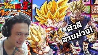 Dragon Ball Z Dokkan Battle :-ด่านยากสุดในเกมส์ ด้วยทีมตัวดีสีม่วง! LR เบจิโต้!  Super Battle Road