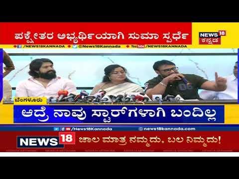 Xxx Mp4 Challenging Star Darshan Complete Speech At Sumalatha 39 S Political Press Meet 3gp Sex