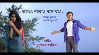Bhupen Hazarika Music DAARAO DAARAO BOLE JAO দাঁড়াও দাঁড়াও বলে যাও Movie DAMPATI Amit Kumar Arati Mu