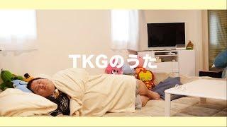 TKGのうた - 恭一郎 -