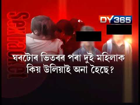 Xxx Mp4 SEX RACKET BUSTED IN JORHAT KAZIRANGA UNIVERSITY STUDENTS HELD 3gp Sex