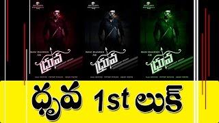 Ram Charan's New Movie  Dhruva 1st Look   Top Telugu Media