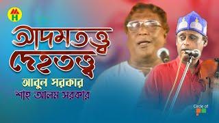 Abul Sarkar & Shah Alom Sarkar - Adom Totto Deho Totto