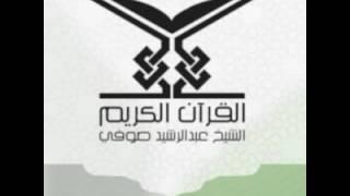 سورة التحريم 066  - الشيخ عبد الرشيد صوفي (حفص عن عاصم)