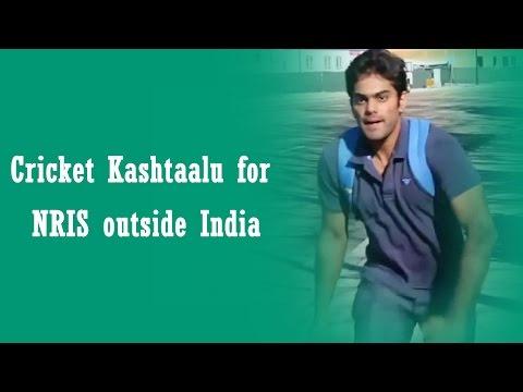Cricket Kashtaalu for NRI'S Outside India || Chicago Subbarao