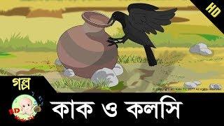 Kak o kolshi   কাক ও কলসি   Bangla Cartoon for kids   Class 1   HD