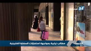 أزمة العمالة الفلبينية في الكويت.. ومطالب نيابية بمواجهة استفزازت السفارة الفلبينية