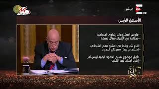 كل يوم - عماد الدين أديب: ماذا لو فعل السيسي الأسهل له ليرضي الشعب ؟