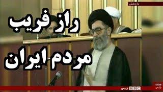 Iran, فيلم پشت پرده « رفسنجانى و خامنه اى » ـ فريب ايران ؛