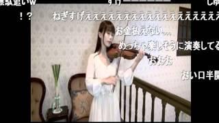 ボカロ「初音ミクの消失」を、ヴァイオリンで演奏してみた