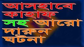 pirjada shafiqul islam || আসহাবে কাহাফ এর ঘটনা সহ রাসূল (সা:)এর কিছু আলোচনা এবং আরো || Ashab e Kahf