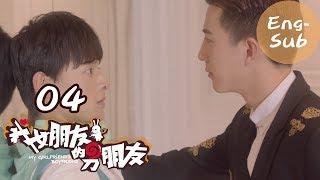 【My Girlfriend's Boyfriend】Ep04 (Eng-sub) (Love Triangle between An Otaku and 2 Robots)