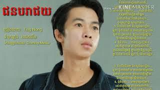 Chun pakra chey . ជនបរាជ័យ(Cover) By : Ting Nong
