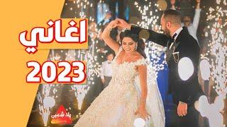 اغاني 2020   اغاني افراح 2020 - اغاني رقص حماسية جدا   كوكتيل اغاني 2020
