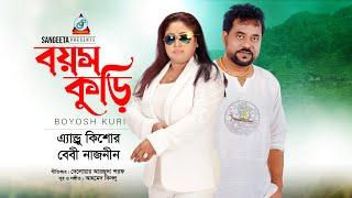 Boyosh Amar 16  - Baby Naznin Music Video - Shudhu Valobasbo