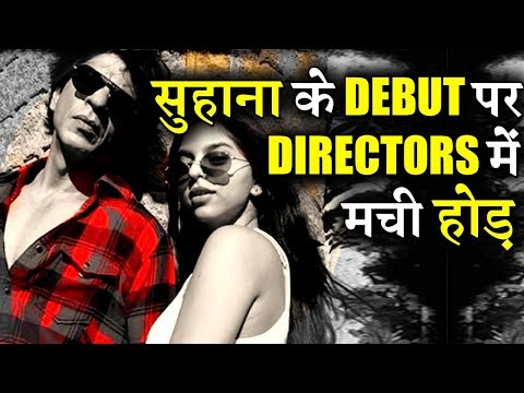 Xxx Mp4 These 3 Directors Keen To Launch Suhana Khan In Bollywood 3gp Sex