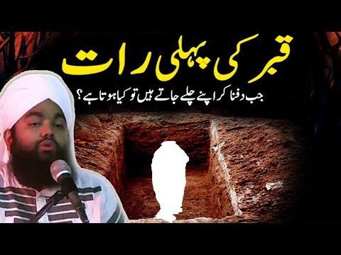 Qabar Ki Pahli Raat by Sayyed Aminul Qadri Hanfi Network