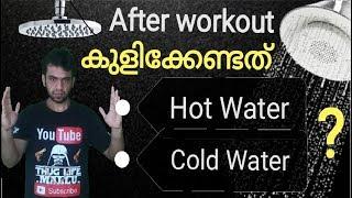 Shower After Workout Malayalam | Cold or Hot Bath | ജിമ്മിനു ശേഷം കുളിക്കേണ്ടത്  ?