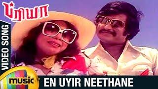 En Uyir Neethane Full Video Song   Priya Tamil Movie Songs   Rajinikanth   Sridevi   Ilayaraja