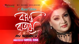 Boshonto Batashe | Shohely | Bipasha Kabir | Directed By Samsul Huda | Bangla New Music Video 2017