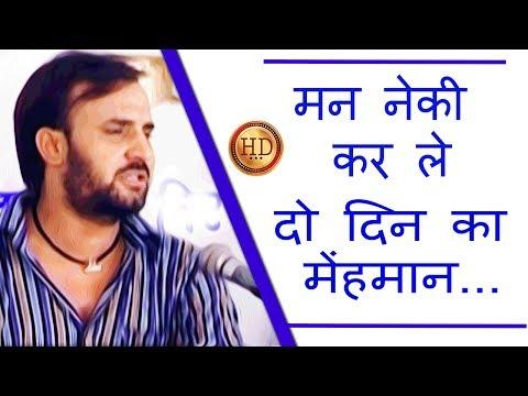 Xxx Mp4 मन नेकी कर ले दो दिन का मेंहमान HD Prakash Gandhi Rajasthani Chetavani Bhajan 3gp Sex
