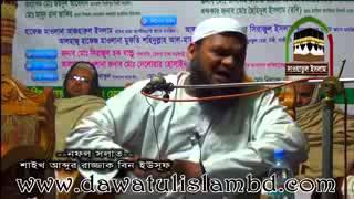 এই উম্মতের ৭০ হাজার বিনা হিসাবে জান্নাতি Sheikh Abdur Razzaque