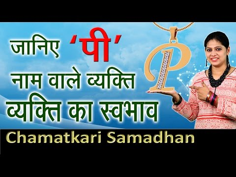 जानिये P नाम वाले व्यक्ति का स्वभाव || Meaning Of The First Letter Of Your Name